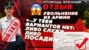 Как уволиться из армии Лейтенант Шакиев Артур - отзыв о сопровождении в увольнении
