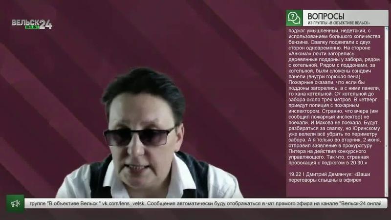 Прямой эфир с Гульнарой Нетёсовой от 05 06 2020 Канал Вельск 24 онлайн