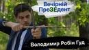 Володимир Робін Гуд Вечірній ПреЗЕдент