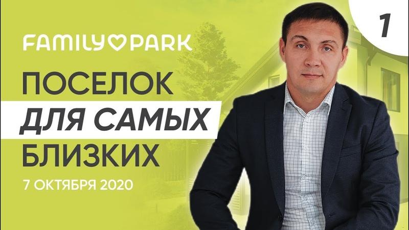 Family Park. В чем фишка нового коттеджного поселка от компании ASSET   FAMILY PARK 7.10.2020