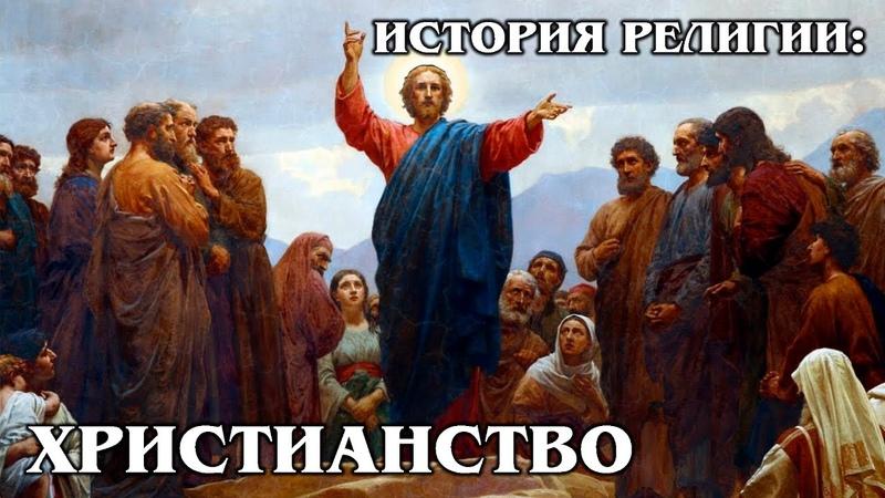 ИСТОРИЯ РЕЛИГИИ Христианство суть религии ее история и основные положения Лекция по истории