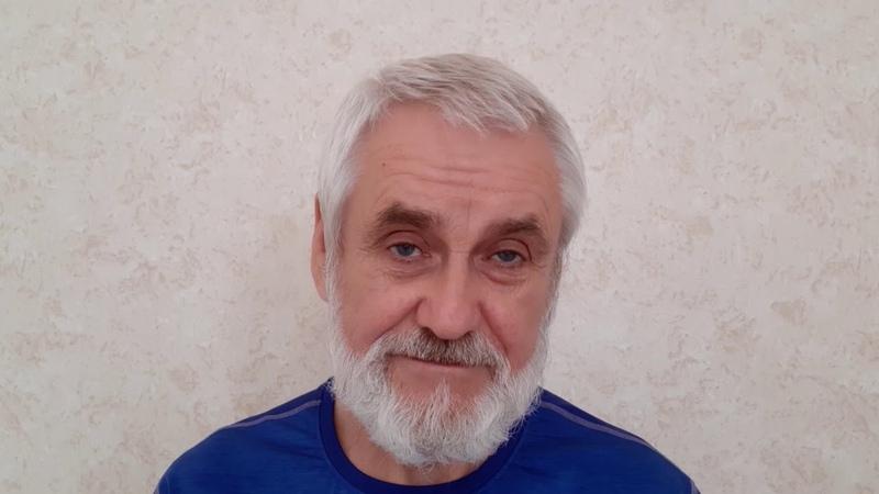 Виктор Пошетнёв 20 05 20 Обучаемся доверию Восьмое занятие