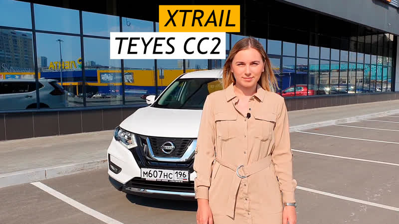 Магнитола Teyes CC2 для Nissan X-Trail T32 | TuningStore96