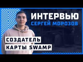 Интервью с создателем карты SWAMP: Сергей Морозов о фиксах FPS, общении с Valve и пасхалках