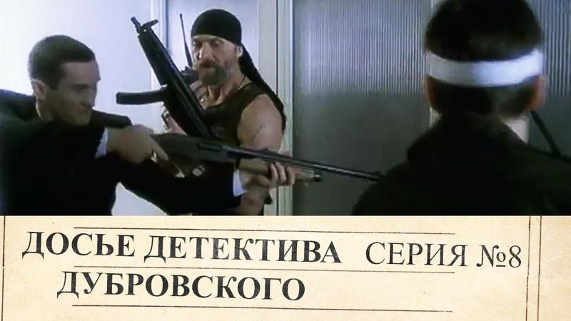 Досье детектива Дубровского 8 серия