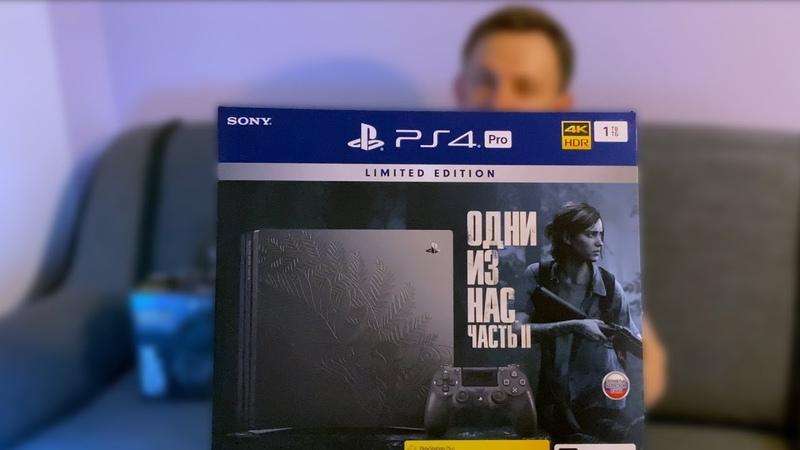 Распаковка PS4 Pro The Last of Us part 2 limited edition bundle