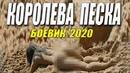 Запрещенный фильм 2020!! КОРОЛЕВА ПЕСКА Русские боевики 2020 новинки HD 1080P