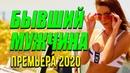 Мелодрама про бизнес и чувства БЫВШИЙ МУЖЧИНА Русские мелодрамы 2020 новинки HD 1080P