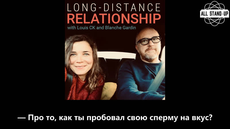 Louis C K Луи Си Кей Long Distance Relationship Episode 1 2020 AllStandUp Субтитры