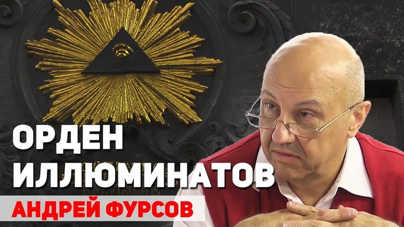 Орден иллюминатов кто и зачем его создал История тайного общества Андрей Фурсов