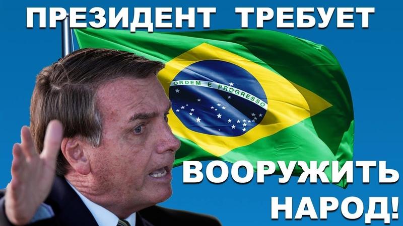 Вооруженный народ никогда не будет ПОРАБОЩЕН ПрезидентБразилииБолсонаро карантинныемерыCOVID 19