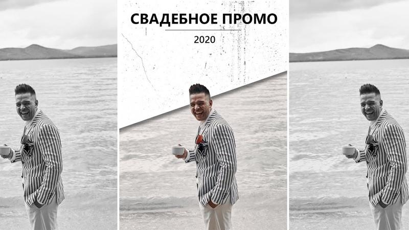 СВАДЕБНОЕ ПРОМО 2020