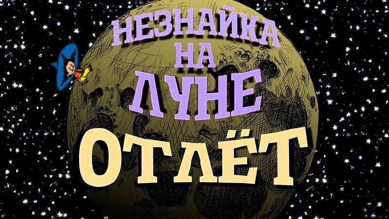 Незнайка на Луне Отлёт