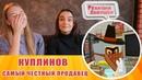 Реакция девушек - Куплинов - САМЫЙ ЧЕСТНЫЙ ПРОДАВЕЦ ► Job Simulator 3. Реакция