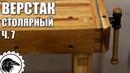 Как сделать ВЕРСТАК СТОЛЯРНЫЙ Часть 7 - Установка тисков, перфорация верстака, покрытие маслом.