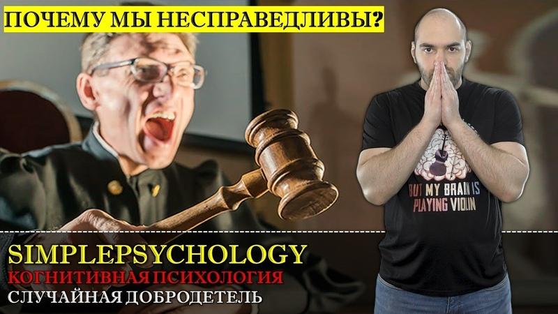 Когнитивная психология 157 Случайная добродетель или Почему мы склонны к несправедливости