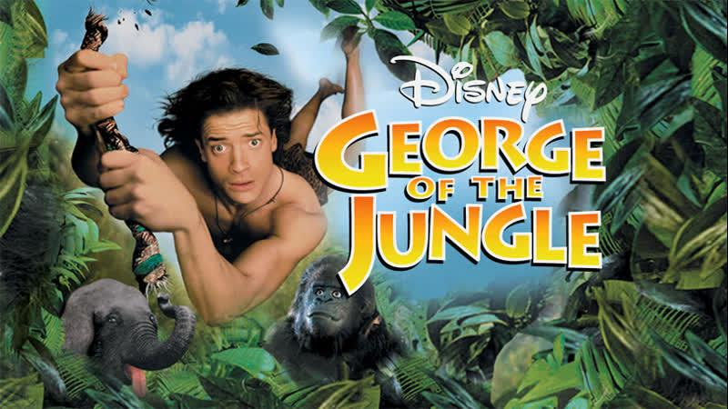 Джордж из джунглей Сергей Визгунов