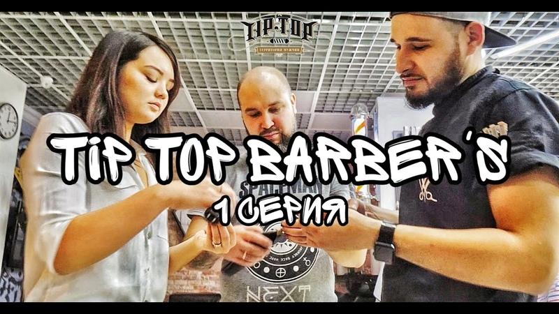 Tip Top Barber's 1 серия
