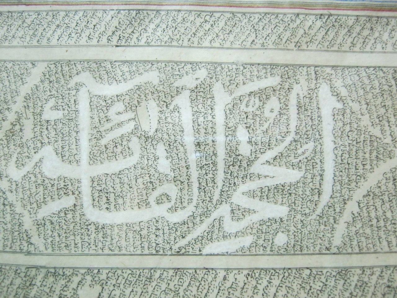 арабский язык на рукописном Коране
