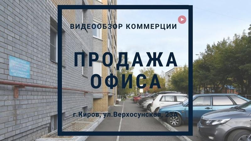 Коммерческий объект в Кирове | Телепорт на Верхосунская 23А