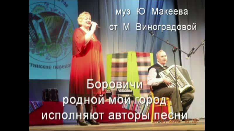 Боровичи - родной мой город, муз. Ю. Макеева, ст. М. Виноградовой, исп. авторы песни