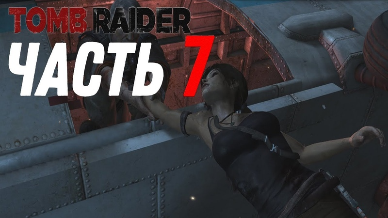 Tomb Raider - Часть 7 , Прохождение Без Комментариев.