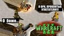 Баба с промытыми мозгами / В когтях дьявола / Warcraft 3 Легенды Аркаина: Книга орков I
