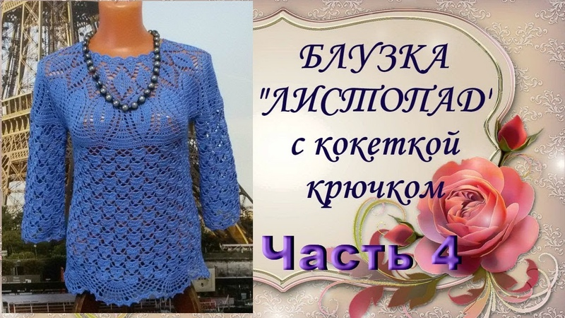 Блузка Листопад с кокеткой крючком Часть4 МК Blouse Listopad yoke crochet Часть