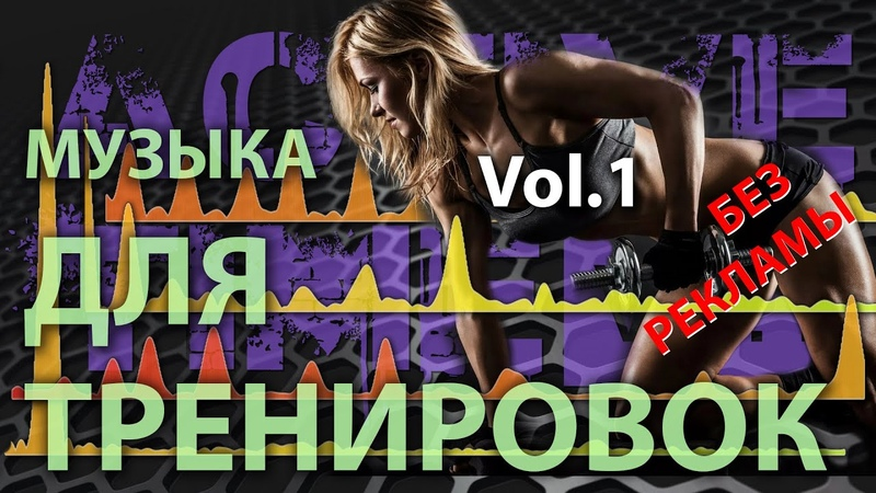 МУЗЫКА ДЛЯ ТРЕНИРОВОК 2020 Только отборные треки с обратным отсчётом. ACTIVE TIME Vol.1