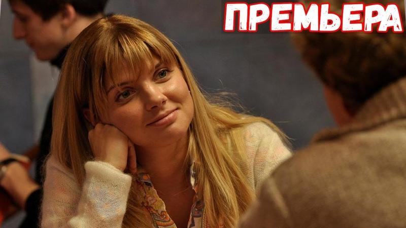 СТРАСТЬ ФИЛЬМА ВЫШЕ ВСЕХ ПОХВАЛ БЕСЦЕННАЯ ЛЮБОВЬ Русские фильмы hd