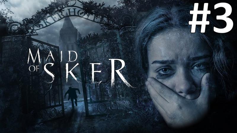 ПРОКЛЯТЫЕ РУБИЛЬНИКИ ► Maid of Sker 3
