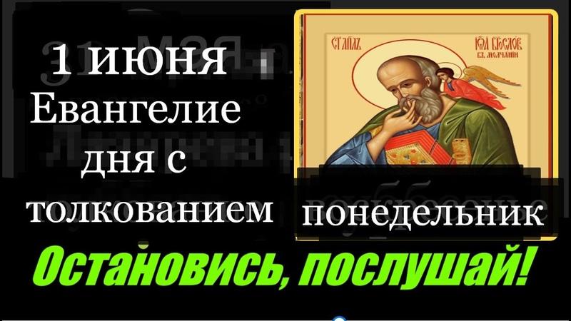 1 июня Евангелие дня с толкованием Апостол Наставления Молитва Николаю Чудотворцу