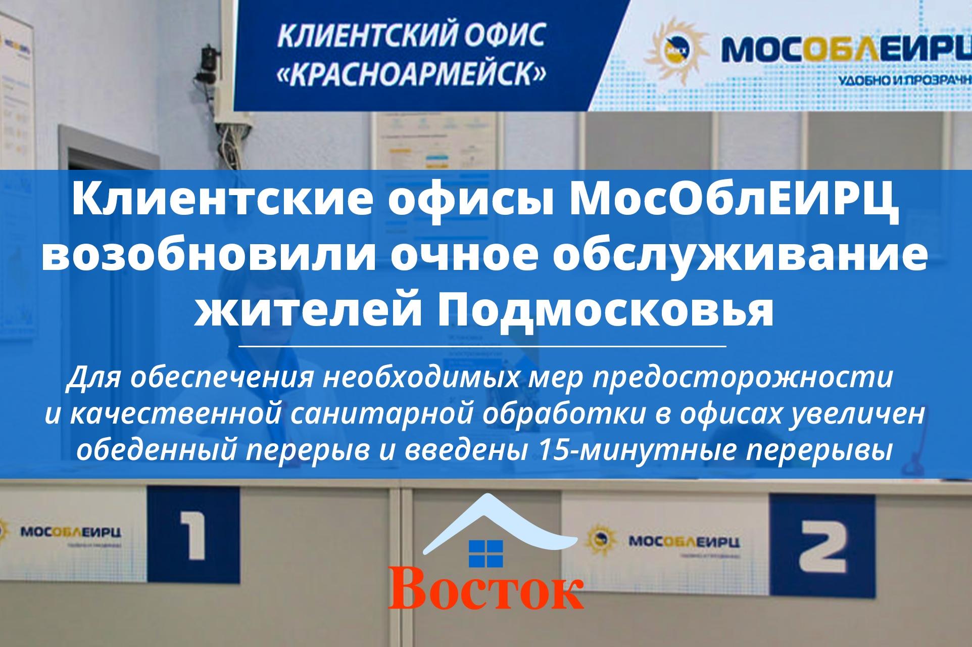 Клиентские офисы МосОблЕИРЦ возобновили очное обслуживание жителей Подмосковья
