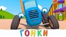 ГОНКИ - Синий трактор - Новые серии мультики про машинки
