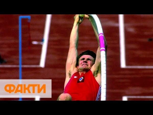 35 мировых рекордов и 10 титулов чемпиона мира Сергею Бубке 55 лет