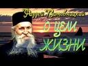 ЖАЛЕЙТЕ себя! Какие мысли нас занимают — такова и жизнь наша - Поучения старца Фаддея Витовницкого