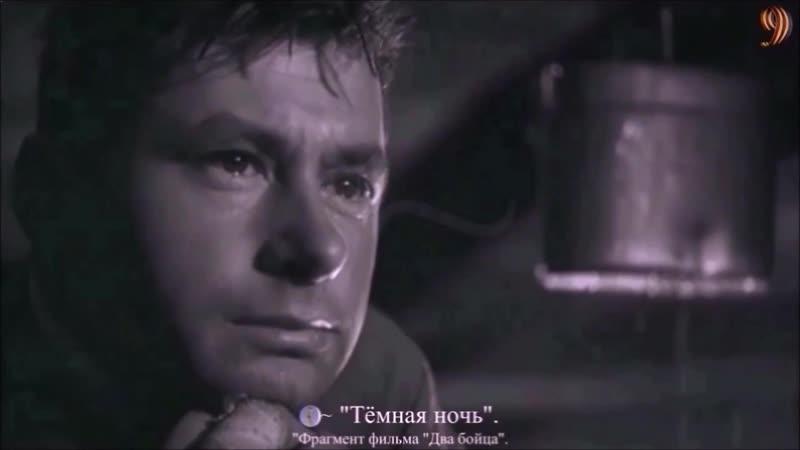М МЕРАБОВА ТЁМНАЯ НОЧЬ монтаж НЕЛИКС МУРАВЧИК