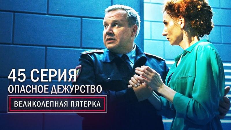 Великолепная пятерка 3 сезон 45 серия Опасное дежурство