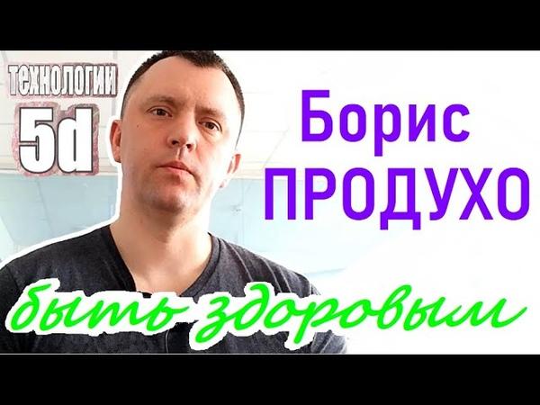 НОВЫЕ ТЕХНОЛОГИИ 5D Борис ПРОДУХО Эра Водолея пространство INSense организмика ОБУЧЕНИЕ СИНЕРГИЯ