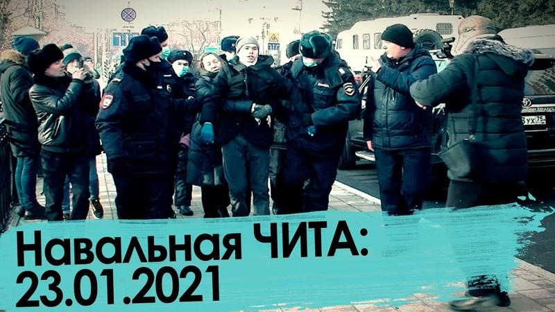 Навальная Чита пони люди агентура и ОМОН