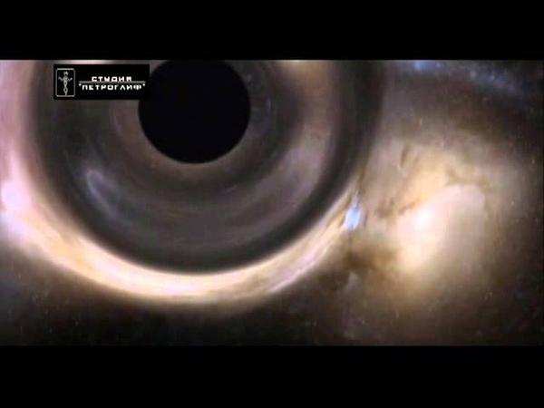 Сериал Прогулки в космосе 21 я серия Черные дыры cthbfk ghjuekrb d rjcvjct 21 z cthbz xthyst lshs