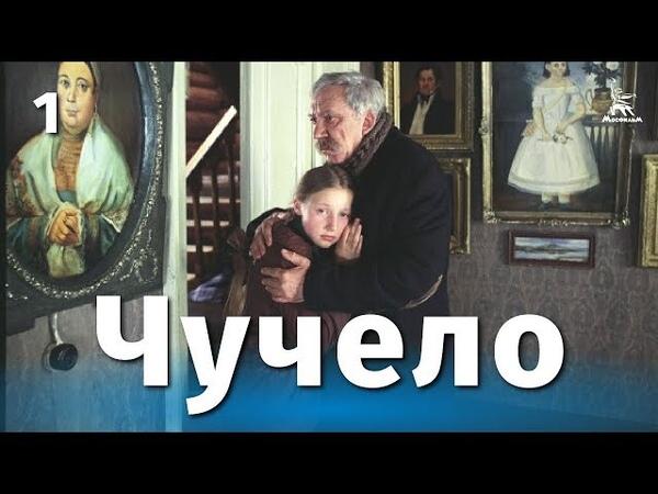 Чучело 1 серия драма реж Ролан Быков 1983 г