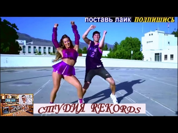 СТУДИЯ REKORDS La Bouche Be My Lover