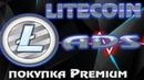 LITECOINADS заработок криптовалюты без вложений 🛑 Best PTC site