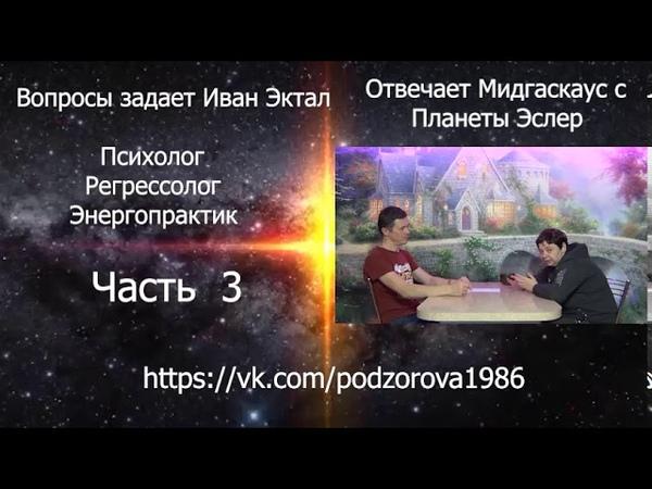 31 Прошлые жизни, Высшее Я, регрессивный гипноз Ирина Подзорова и Иван Эктал (часть 3)