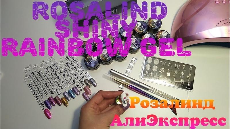 Rosalind Shiny Rainbow Gel Радужный гель Розалинд с АлиЭкспресс AliExpress Дизайн 💅