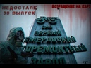 НедоСталк (38№) : Возращение на завод Карз!