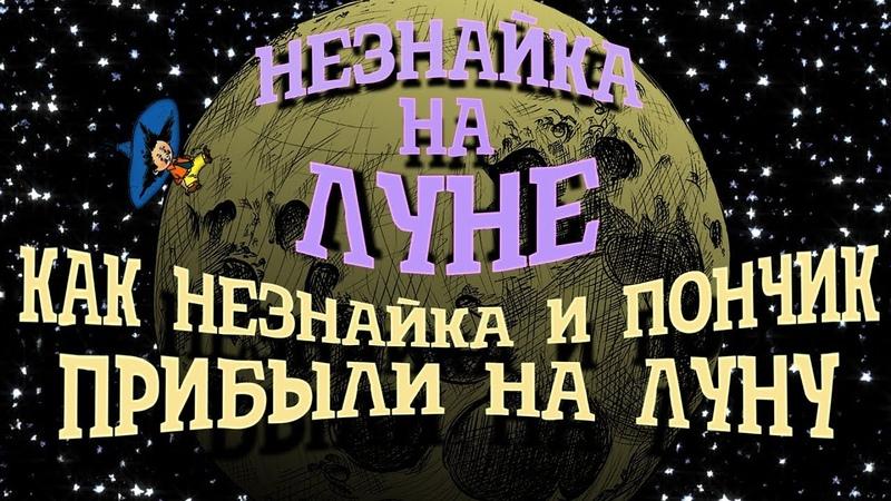 Незнайка на Луне Как Незнайка и Пончик прибыли на Луну