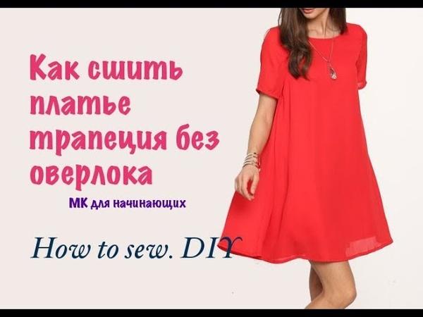 Как сшить платье трапеция без оверлока. МК для начинающих. How to sew a dress