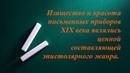 Виртуальная выставка «Письменные принадлежности ХIХ века»